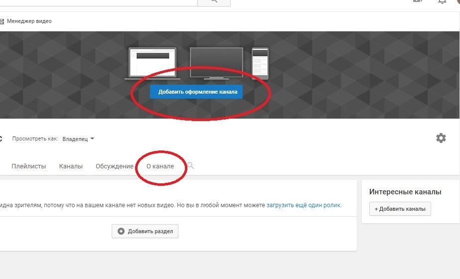 добавление видео на канала