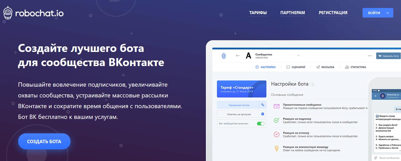 Сервис для создания ботов сообществ ВКонтакте