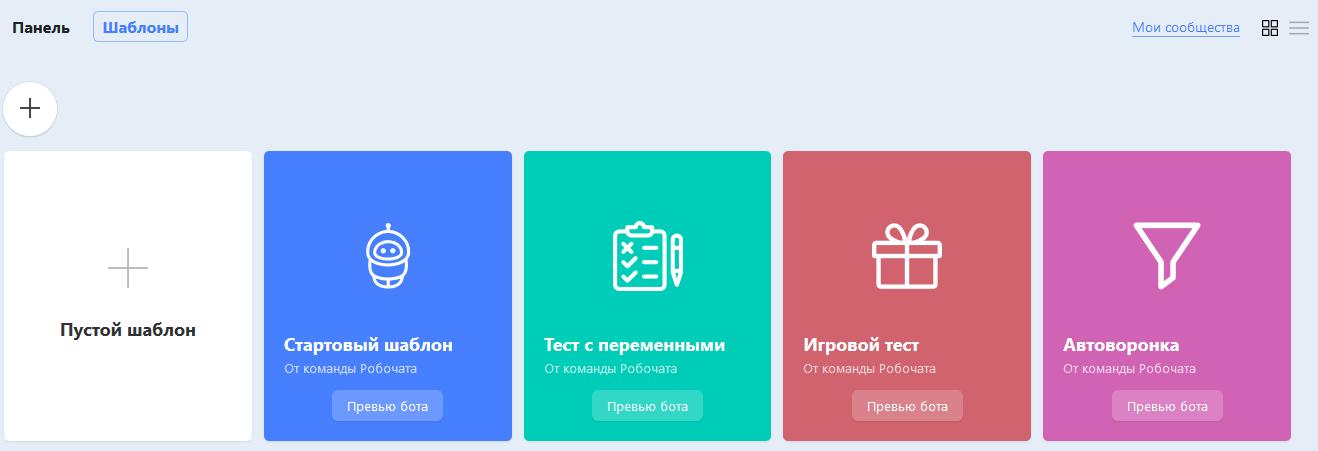 Выбор шаблона для создания бота для группы